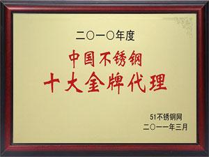 中国不锈钢十大金牌代理