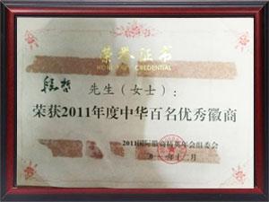 2011年优秀徽商