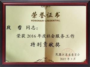 社会服务特别贡献奖