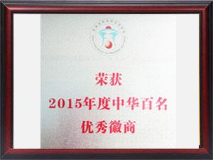 2015优秀徽商