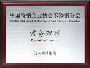 中国特钢企业协会不锈钢分会常务理事