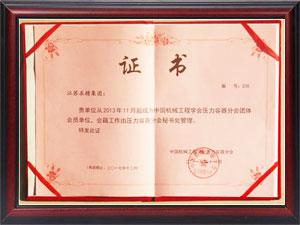 中国机械学会压力容器分会团体会员