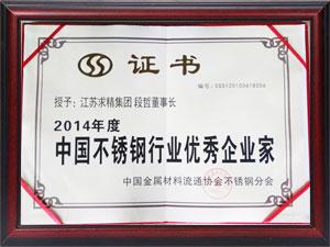 中国优秀企业家