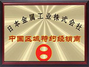 日本金属工业中国区域经销商
