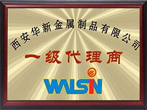西安华新金属制品有限公司一级代理