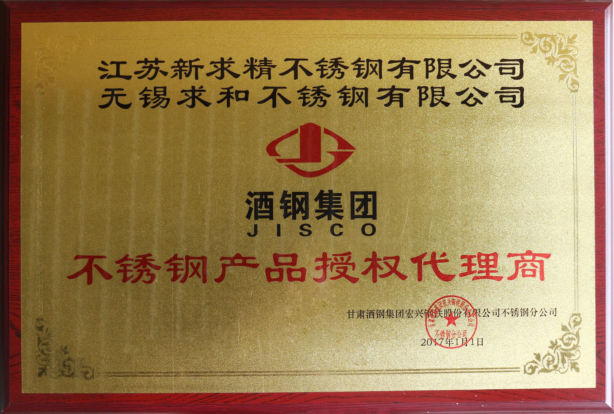不锈钢产品授权代理商
