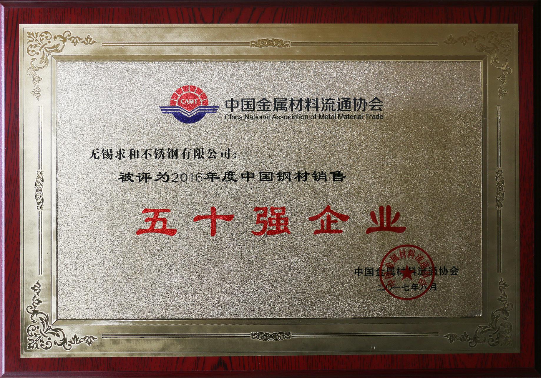 中国钢材销售五十强企业