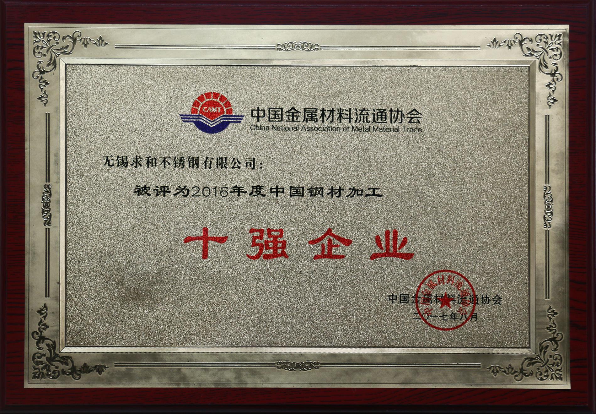 中国钢材加工十强企业