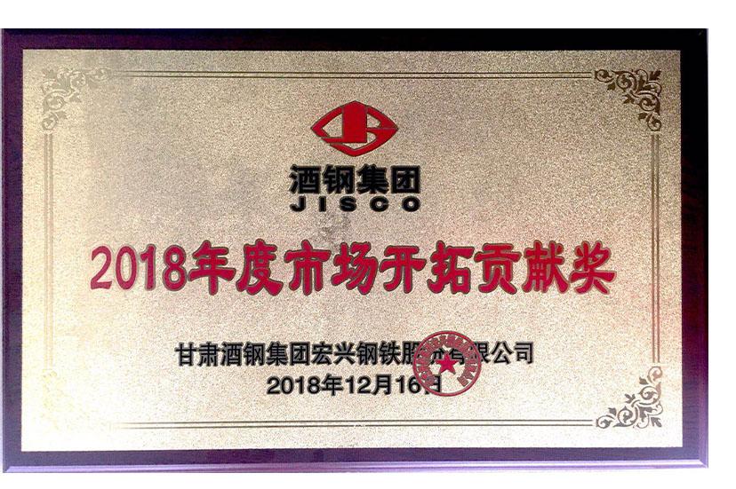 2018年度市场开拓贡献奖