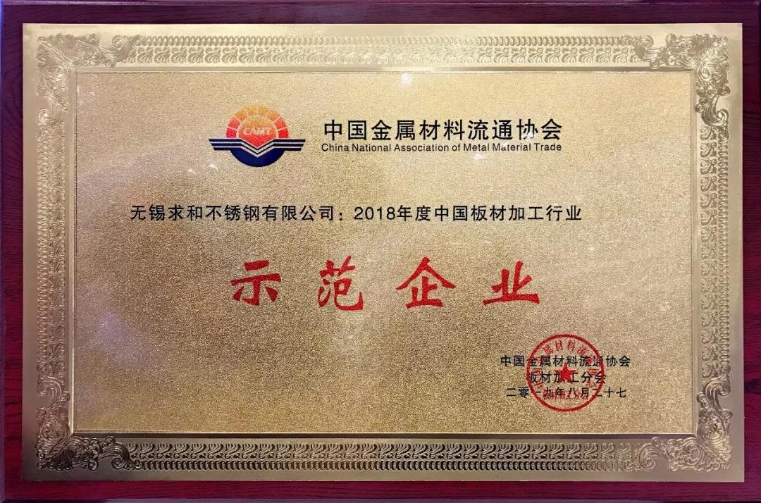 中国板材加工行业示范企业