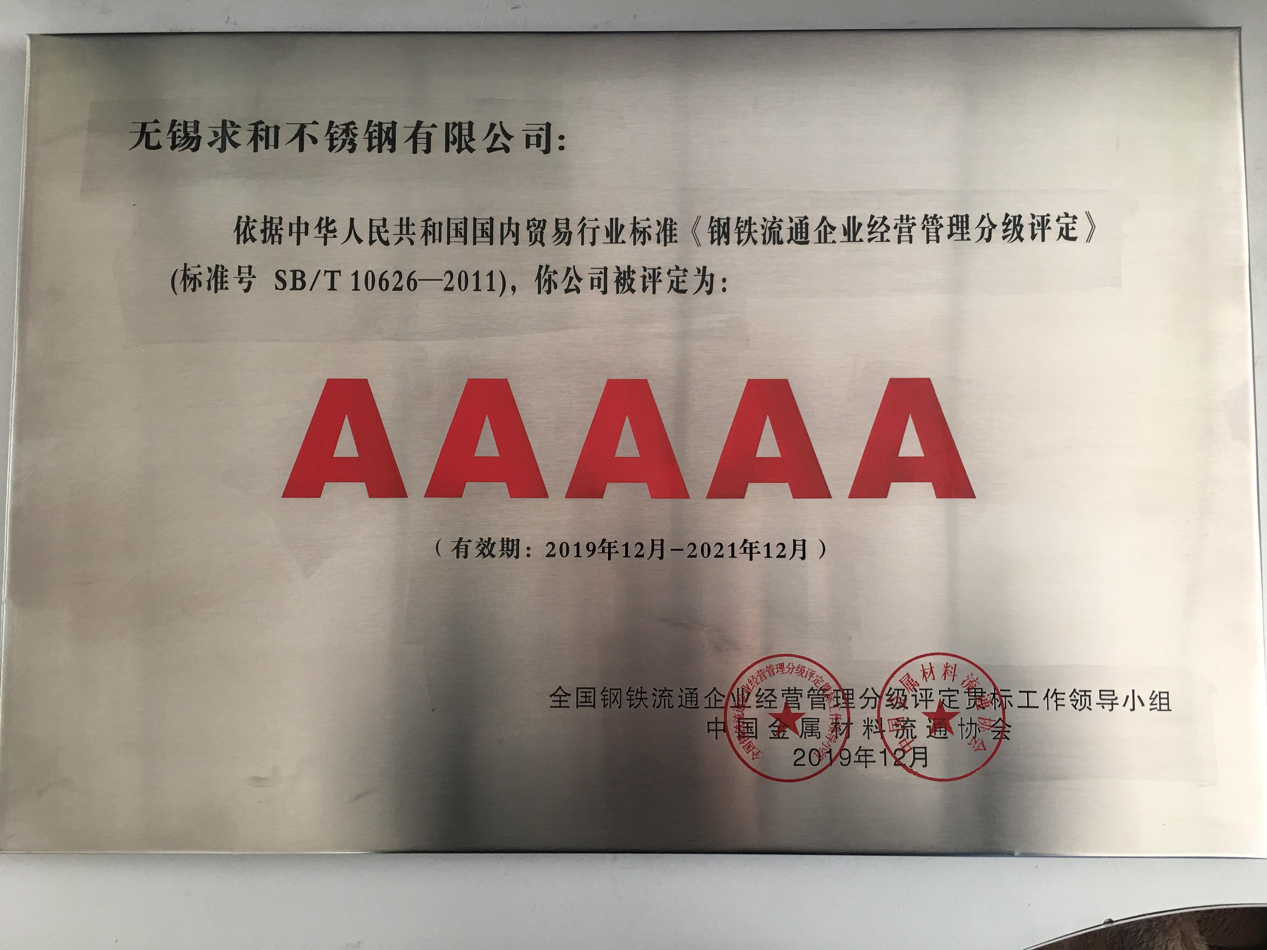 中国不锈钢流通企业AAAAA级优秀企业