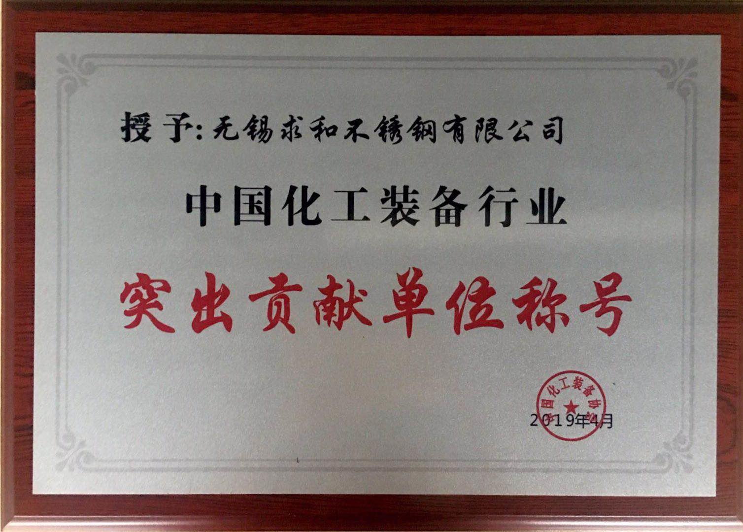 中国化工装备行业突出贡献单位称号