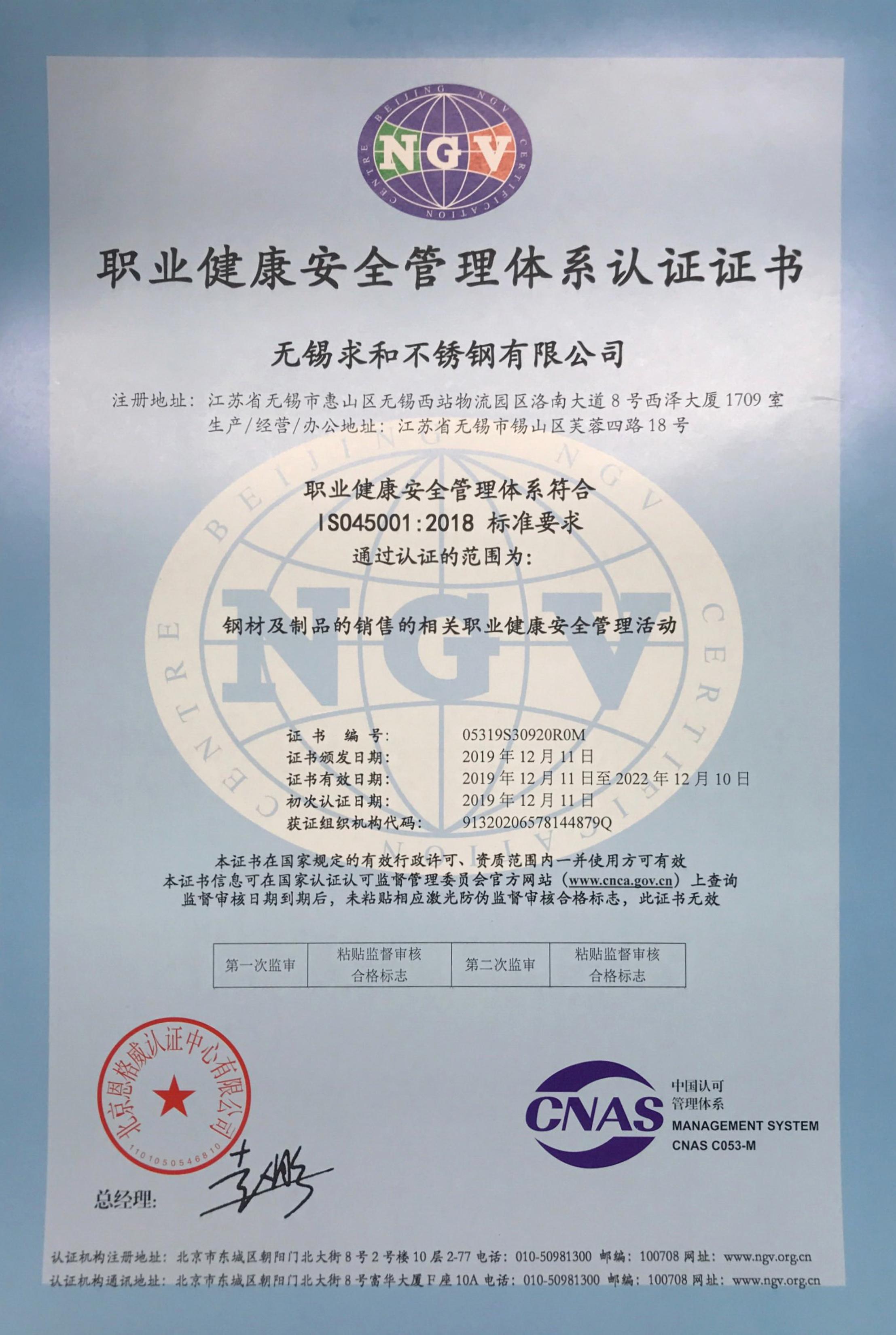 职业健康安全管理体系IS045001