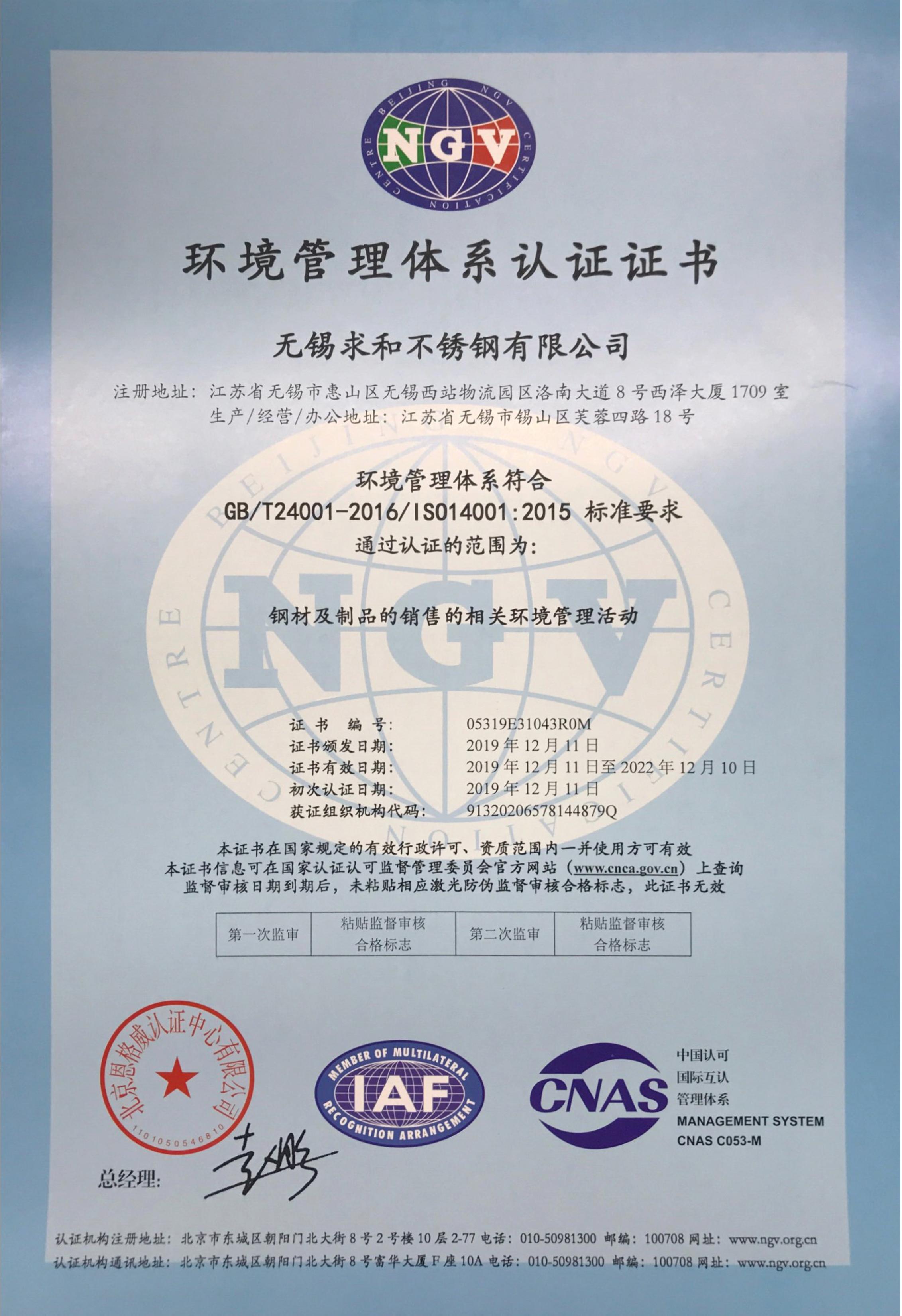 环境管理体系IS014001