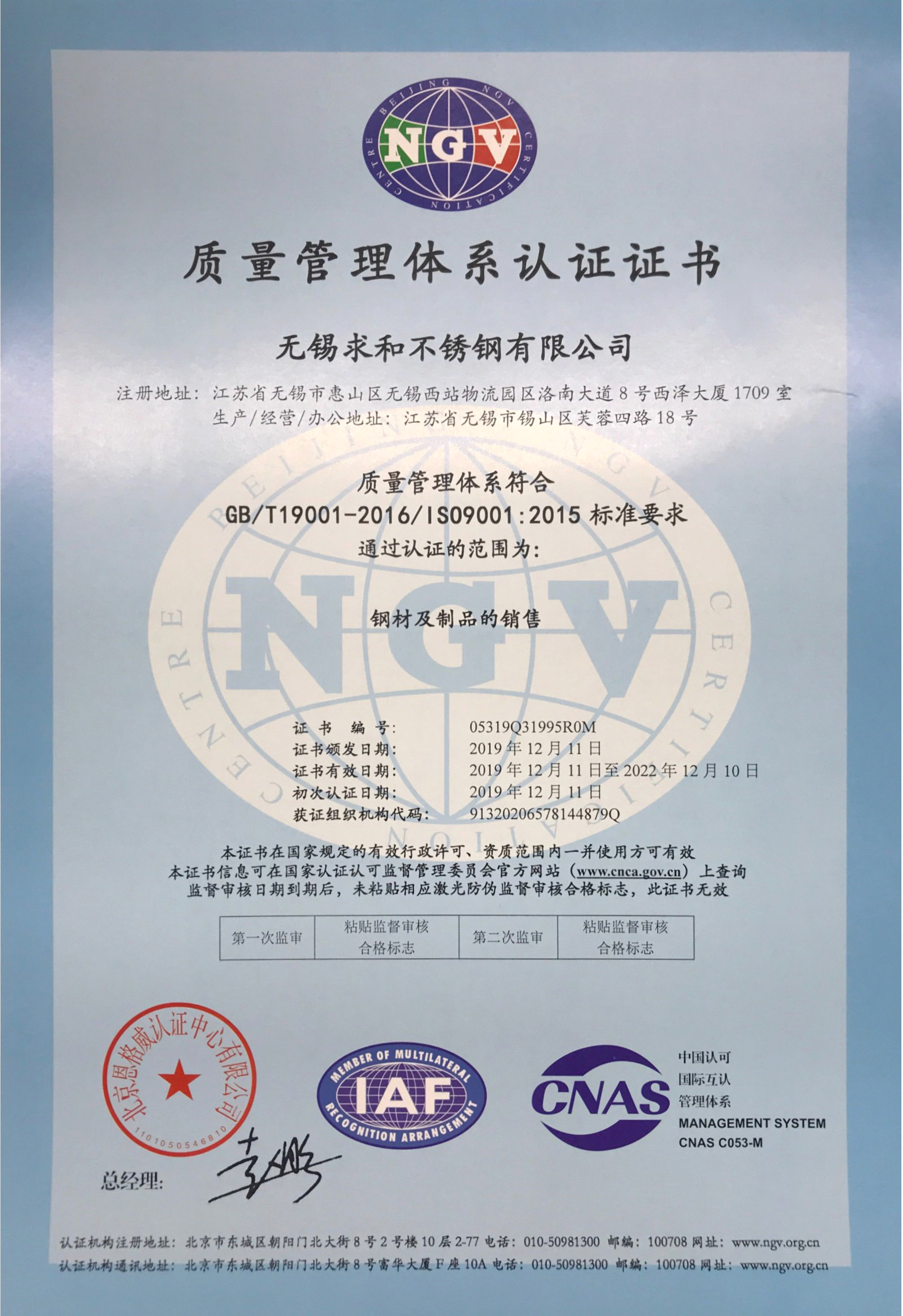 质量管理体系IS09001