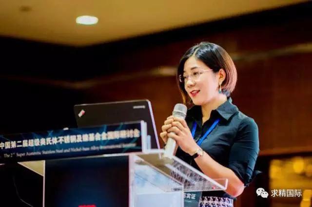 求精应邀出席中国第二届超级奥氏体不锈钢及镍基合金国际研讨会