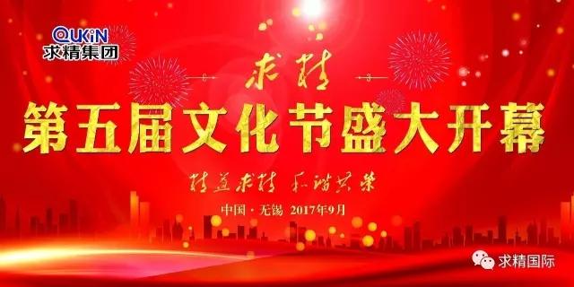 热烈庆祝求精集团第五届文化节顺利召开