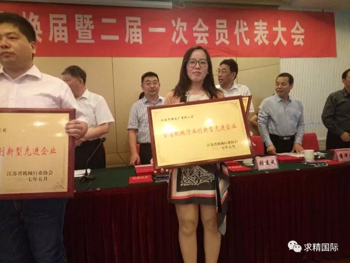无锡市铸造厂荣获江苏创新型先进企业