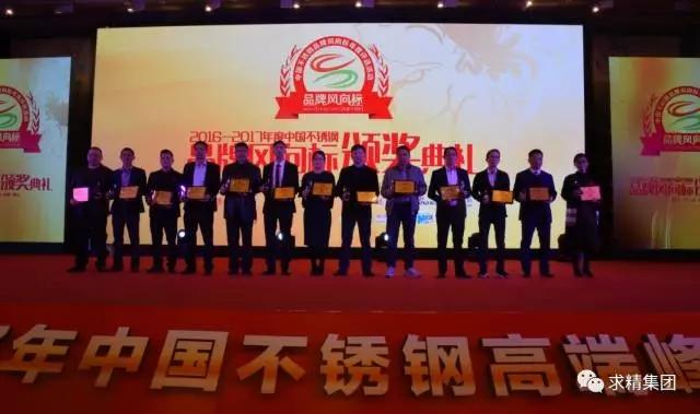 """求精参加2017不锈钢高端峰会喜获中国不锈钢品牌风向标""""流通领域贸易强企"""""""