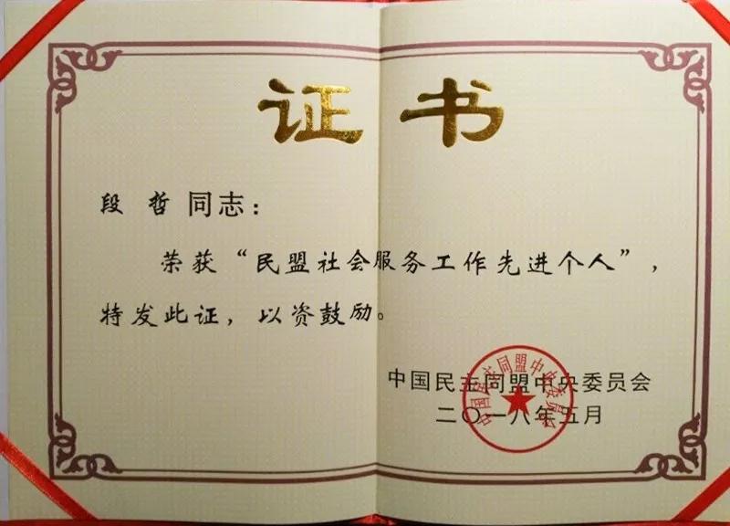 """求精集团董事长段哲被民盟中央授予""""社会服务先进个人""""称号"""