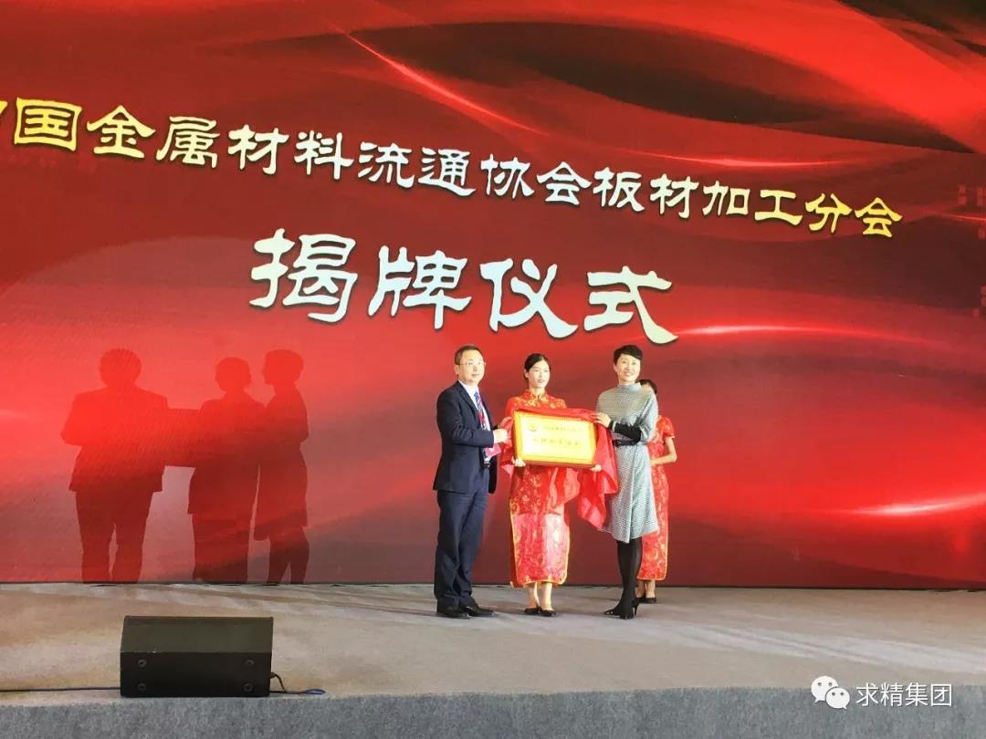 求精受邀参加中国金属材料流通协会板材加工分会会员代表大会暨揭牌仪式