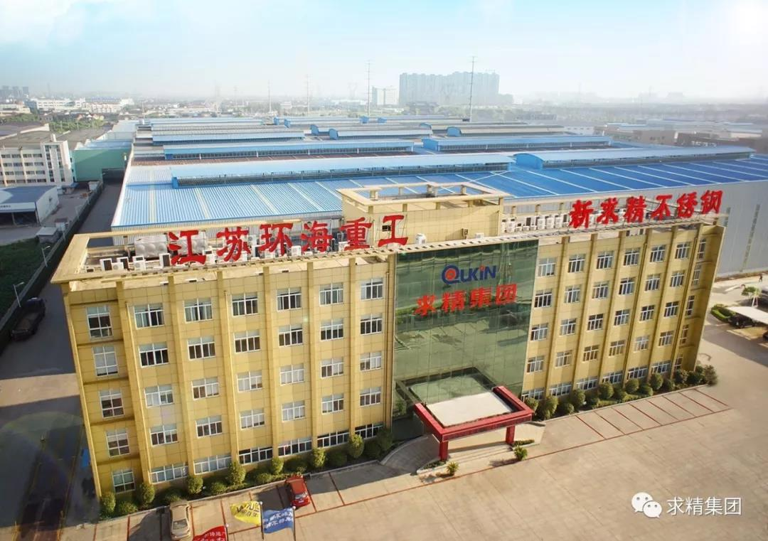 求精集团再获2018年中国特钢企业协会不锈钢分会会员证书