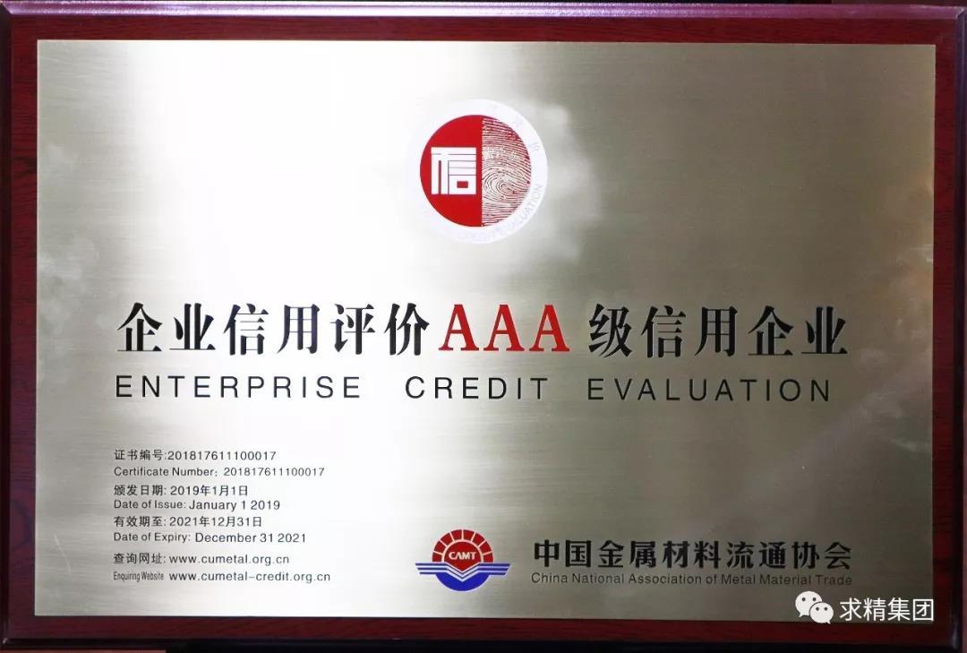 求精再度荣获中国金属材料流通行业企业信用等级AAA级殊荣