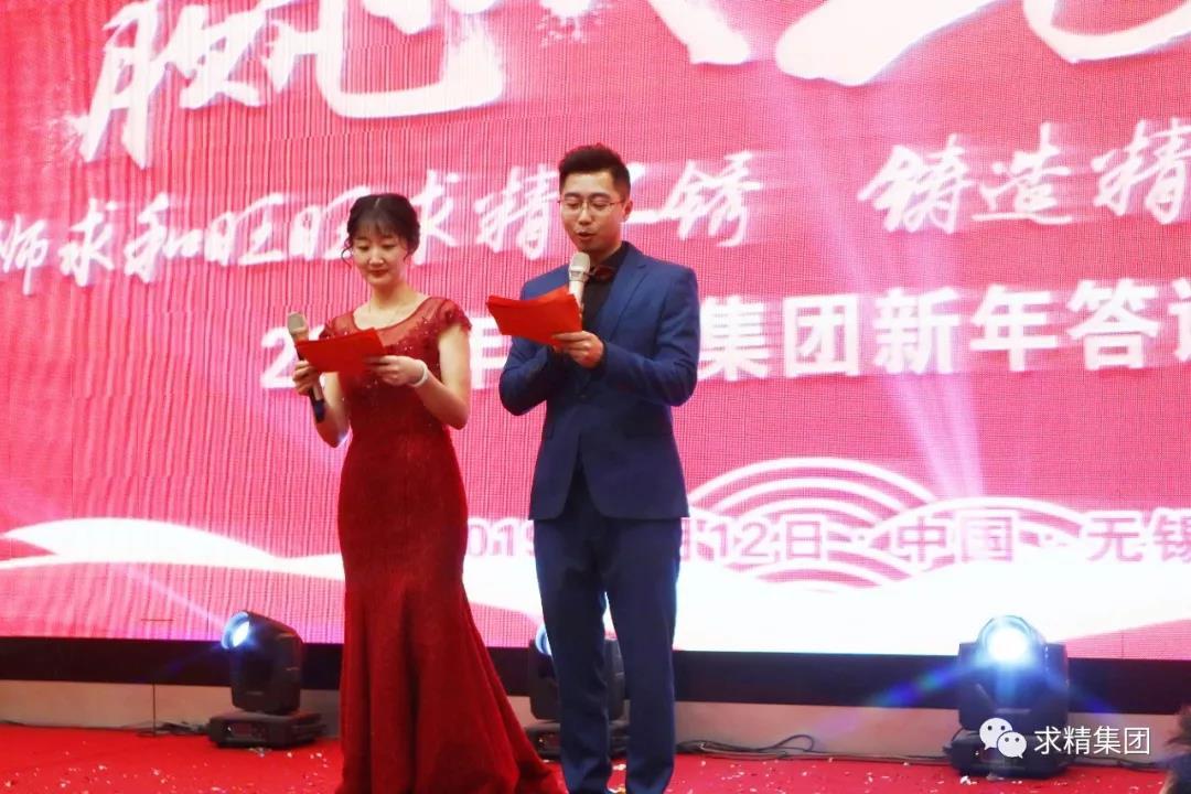 赢战2019 | 求精集团新春晚会盛大召开
