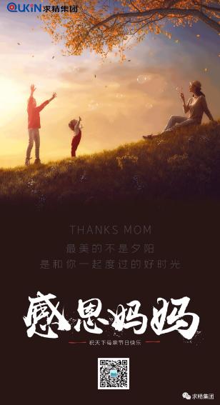 母亲节,让陪伴成为妈妈最好的礼物~