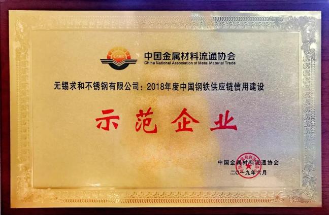 捷报!求和荣获2018年度中国钢铁供应链信用建设示范企业