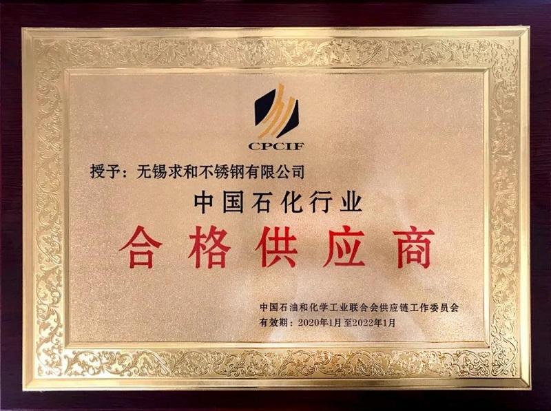 实力见证!求和不锈钢再获中国石化行业合格供应商