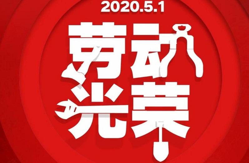 求精 | 五一劳动节,致敬奋斗者!