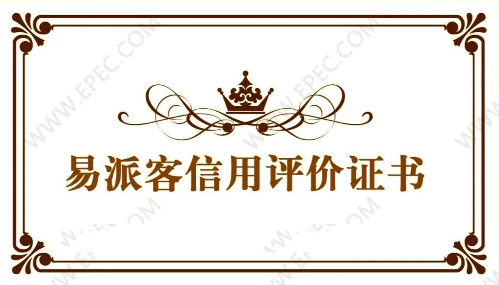 喜报|热烈祝贺求和不锈钢荣获中石化信用认证证书