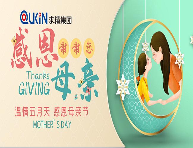 母亲节快乐,求精集团感恩一路有你!