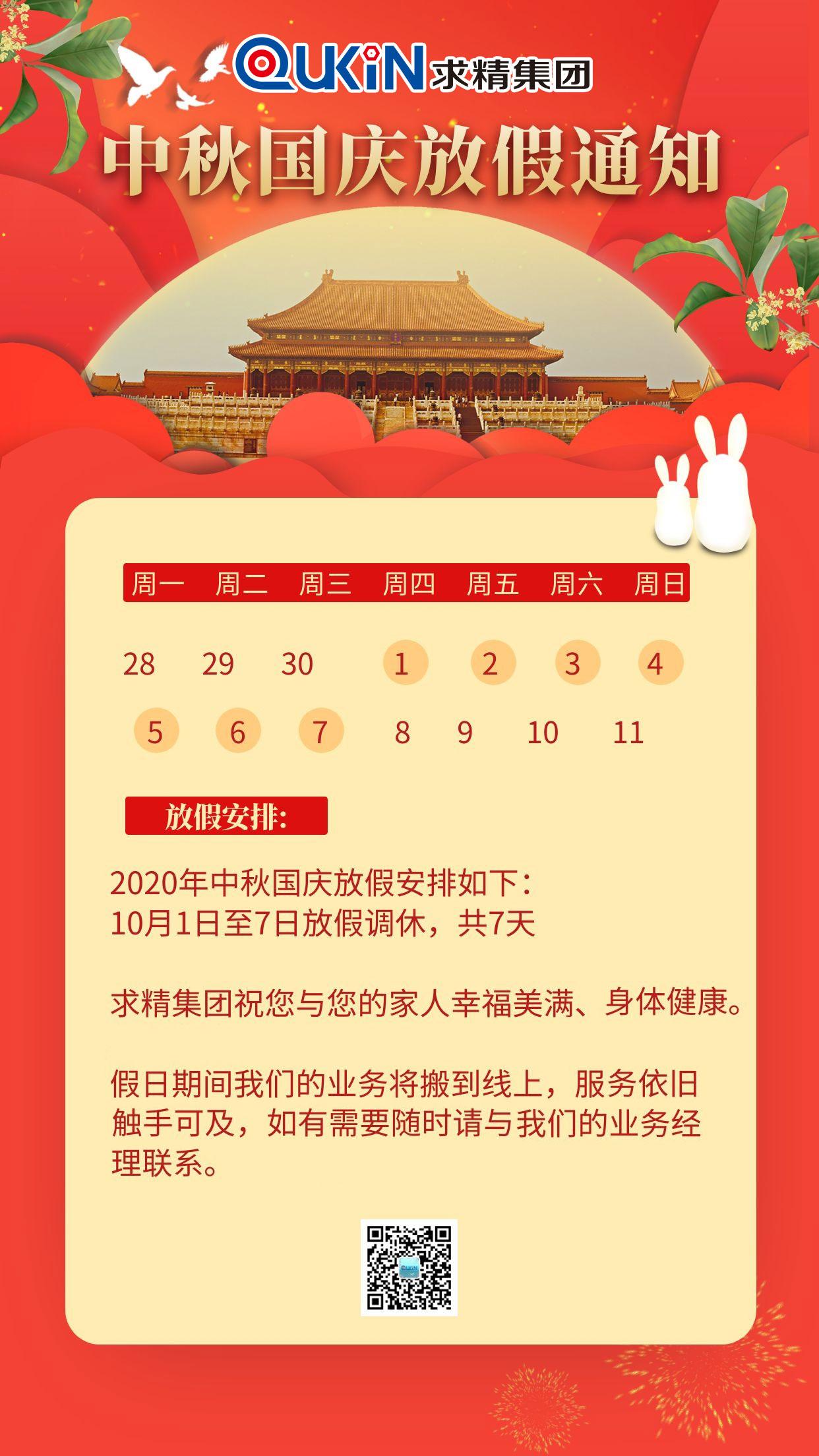 【求精集团】国庆节放假通知