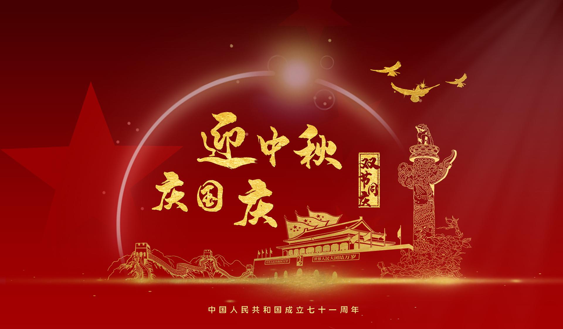 【求精集团】喜迎国庆,共庆华诞,阖家团圆,共迎中秋。