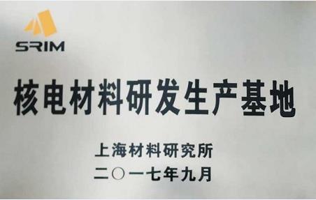 """助力核电事业发展——无锡铸造厂荣获""""核电材料研发生产基地""""称号"""