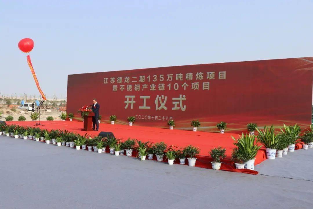 聚力打造不锈钢产业链——江苏德龙二期135万吨精炼项目全面开工