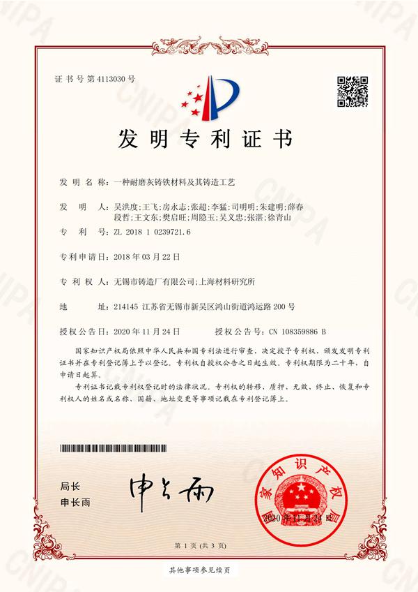 热烈庆祝无锡铸造厂荣获发明专利证书