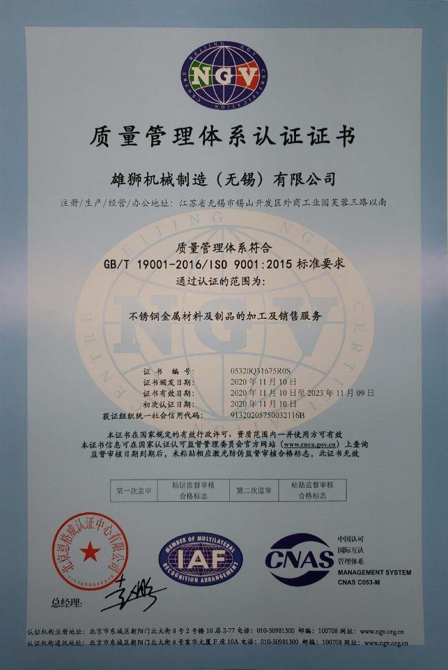 雄狮机械制造(无锡)有限公司顺利通过ISO9001质量体系认证