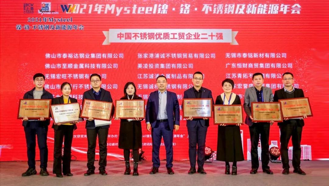 """喜报再传!求和不锈钢荣获""""中国不锈钢优质工贸企业二十强""""殊荣"""