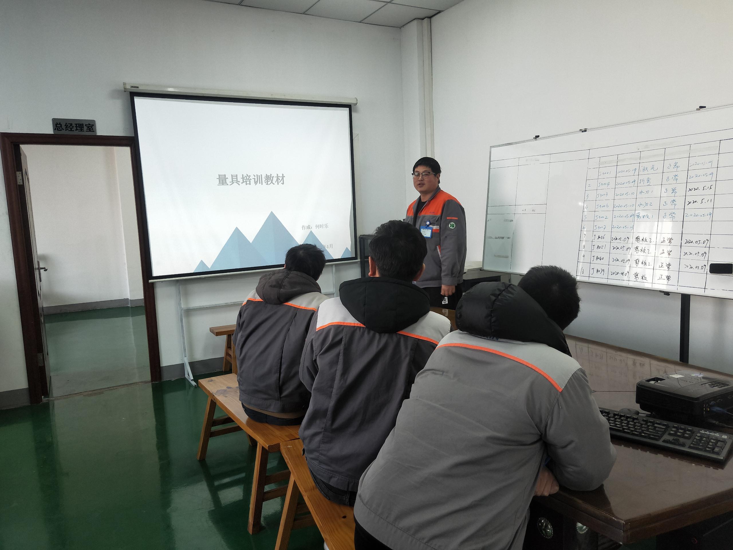 夯实计量基础 确保质量安全——求精举办关于计量工具学习专题培训