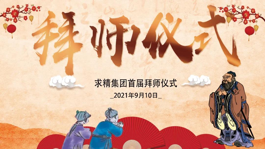 """师徒结对,薪火相传—求精集团首届""""师傅节""""启动大会圆满落幕"""